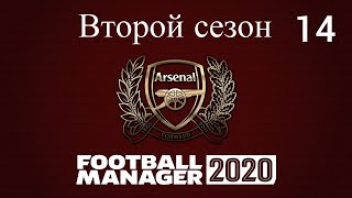 Football manager 2020 Арсенал Лондон 14 Много новичков Суперкубок Англии Манчестер Сити