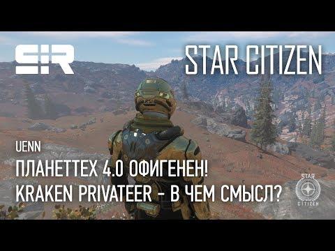 Star Citizen UENN: ПланетТех 4.0 Офигенен! | Kraken Privateer - В Чем Смысл?