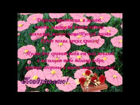 Крестница с днем рождения, Музыкальная открытка, - Goddaughter Happy Birthday!