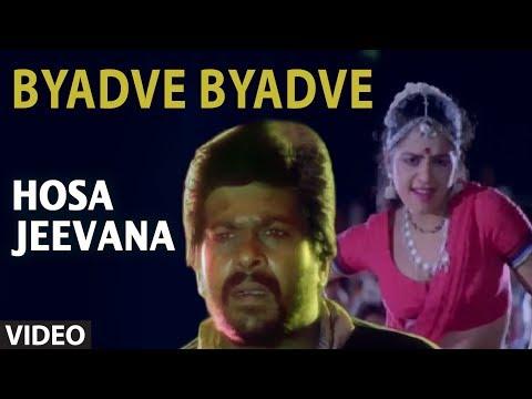 Byadve Byadve Video Song   Hosa Jeevana Kannada Movie Songs   Shankar Nag,Deepika  Kannada Old Songs