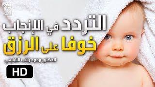 التردد في الإنجاب خوفا على الرزق || من روائع الدكتور محمد راتب النابلسي