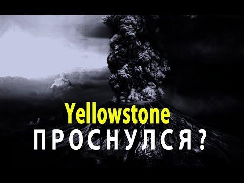 ВУЛКАН Йеллоустоун! ОН