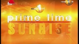 News 1st Prime time Sunrise Sirasa TV 6 30AM 1st February 2017