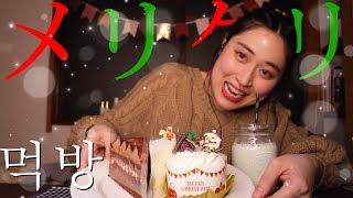 【ASMR】丸山礼、クリスマスケーキを食べます!【モッパン】【먹방】