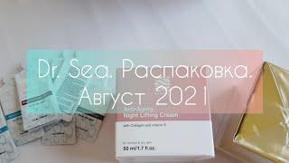 Dr Sea Распаковка Август 2021 Дневной и ночной крем Anti Aging Lifting Cream