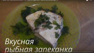 Delicious casserole with fish / English subtitles .РЫБНАЯ ЗАПЕКАНКА. ГОТОВИМ ДОМА. Запеканка рецепт.