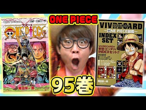 【ワンピース】95巻&VIVRE CARD INDEX SETゲットぉお!!ONEPIECE【感想】