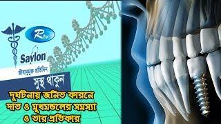 Sustho Thakun | সুস্থ থাকুন | Rtv Lifestyle | Rtv