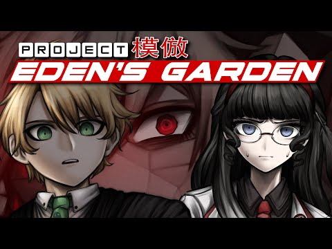 Project: Eden's Garden 「模倣」- Announcement Trailer