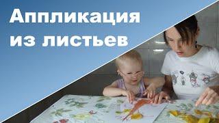 АППЛИКАЦИЯ ИЗ ЛИСТЬЕВ осенняя - дерево ♥ Аппликация для малышей  ♥ Ребенок 2 года