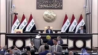 مجلس النواب العراقي /الجلسة الثانية عشر - الاثنين 15 اب 2016