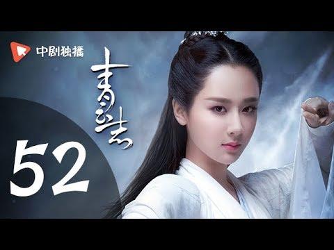 青云志 第52集(李易峰、赵丽颖、杨紫领衔主演)| 诛仙青云志