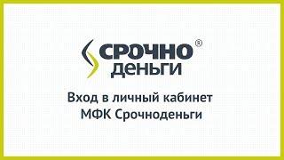 Вход в личный кабинет МФК Срочноденьги (srochnodengi.ru) онлайн на официальном сайте компании