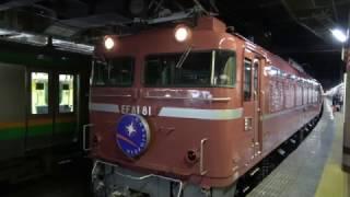 2017年2月25日発をもってカシオペア北海道内乗り入れが終了しま...