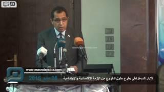 مصر العربية | التيار الديمقراطي يطرح حلول للخروج من الأزمة الاقتصادية والاجتماعية