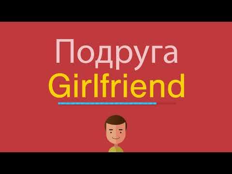 Как подруга по английски