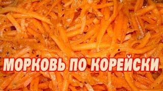 Морковь по корейски. Рецепт Морковь по корейски.