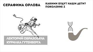 Серафима Орлова - Какими будут наши дети? Поколение Z
