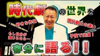 【実は…】子役で活躍!堀川りょうが語る時代劇の世界!勝新太郎さんとの共演歴も