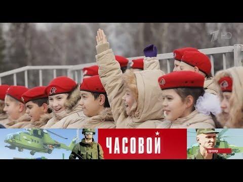 """""""Юнармия"""". Часовой. Выпуск от 29.12.2019"""