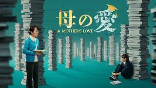 キリスト教映画「母の愛」予告編  日本語吹き替え