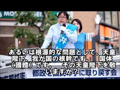 一度は聞いてほしい!なぜ桜井誠、日本第一党を支持すべきなのか