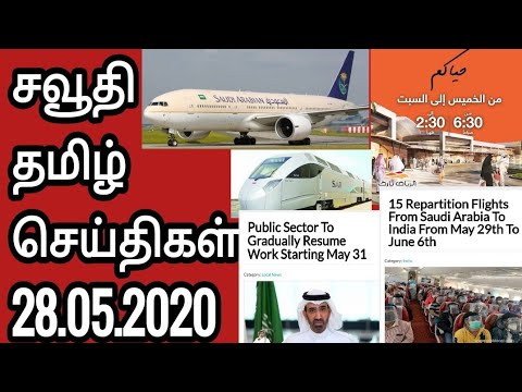 Saudi Arabi Tamil News | Saudi Private Working Start May 31 | JAFFNA TAMIL TV | Tamil Channel