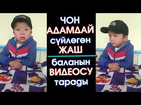 ЧОҢ адамдай СҮЙЛӨГӨН жаш БАЛАНЫН видеосу ТАРАДЫ  #ЭлдикВидеоКабар