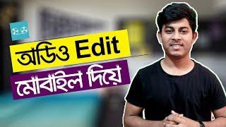 ক্লিয়ার অডিও এডিট করুন মোবাইল দিয়ে | Android Audio Editing Tutorial Bangla | ST Unique Tech
