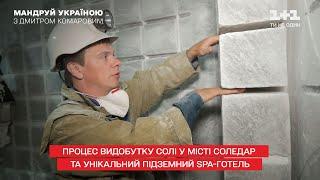 Процесс добычи соли в городе Соледар и уникальный подземный SPA-отель