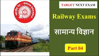 Railway Exams General Science    Practice Set-04    Most Important Questions    RRB Group D & RPF