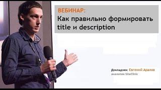 Title i description: правила составления