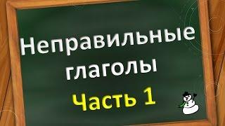Неправильные глаголы. Часть 1. Грамматика английского языка. Irregular verbs
