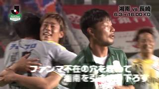 首位奪還を狙う湘南に上り調子の長崎が挑む。明治安田生命J2リーグ 第...