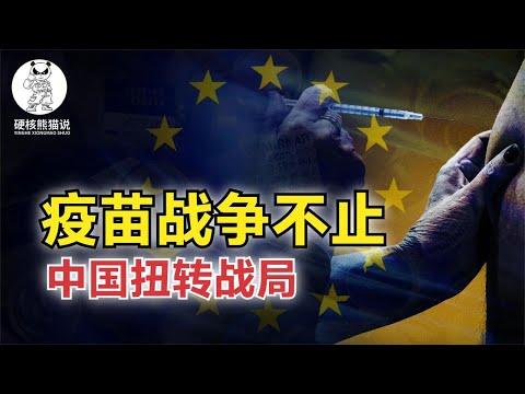疫苗反击战(一):欧盟向美国抗议,世卫计划遇阻,中国扭转战局【硬核熊猫说】