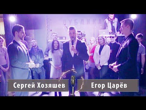 BattleВедущих #1 (сезон I): Сергей Хозяшев Vs Егор Царёв