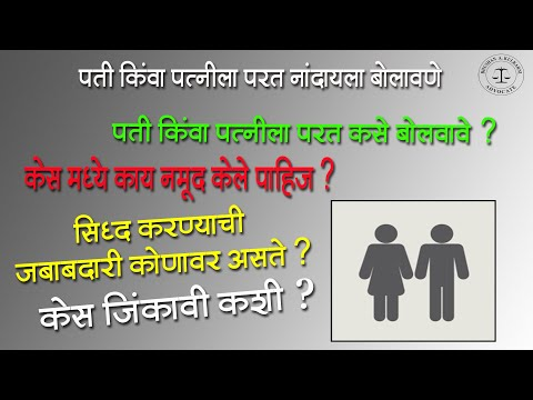 Restitution Of Conjugal Rights In Marathi