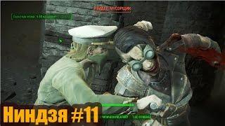Ниндзя 11. Галерея Пикмана Fallout 4