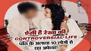 तीन महीने में ही पीछा छुड़ाने लगी थी रेखा, तंग आकर पति ने ले ली खुद की जान… | Rekha Married Life