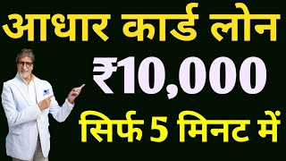 Get Loan From Aadhar   Instant Personal Loan Without Documents   आधार कार्ड लोन ऑनलाइन अप्लाई