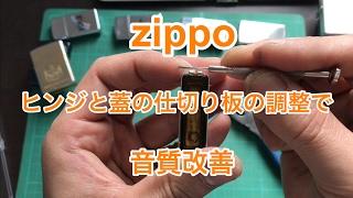 zippo 調整だけで音質改善