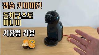 캡슐 커피머신 돌체구스토 사용법과 리뷰(네스카페 돌체구…