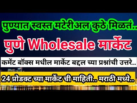 पुणे होलसेल मार्केट I ह्या 24 वस्तू पुण्यात स्वस्त कुठे मिळतील | Pune Wholesale Market Location