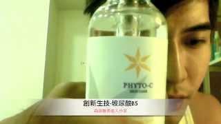 PHYTO-C 歐瑪左旋C 玻尿酸B5凝膠 (明星商品) Thumbnail