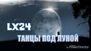 LX24 - танцы под луной текст