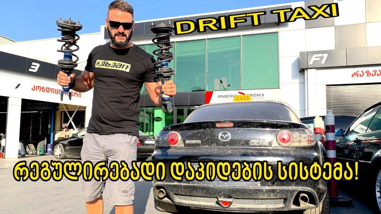 Drift Taxi – სერია #5 – გავდივართ ფინიშზე!!!