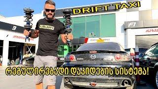 Drift Taxi - სერია #5 - გავდივართ ფინიშზე!!!