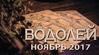 ВОДОЛЕЙ - Финансы, Любовь, Здоровье. Таро-Прогноз на ноябрь 2017
