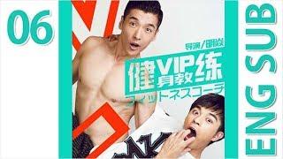 (Eng Sub) 06 VIP GYMNASIUM VIP健身房 第六集