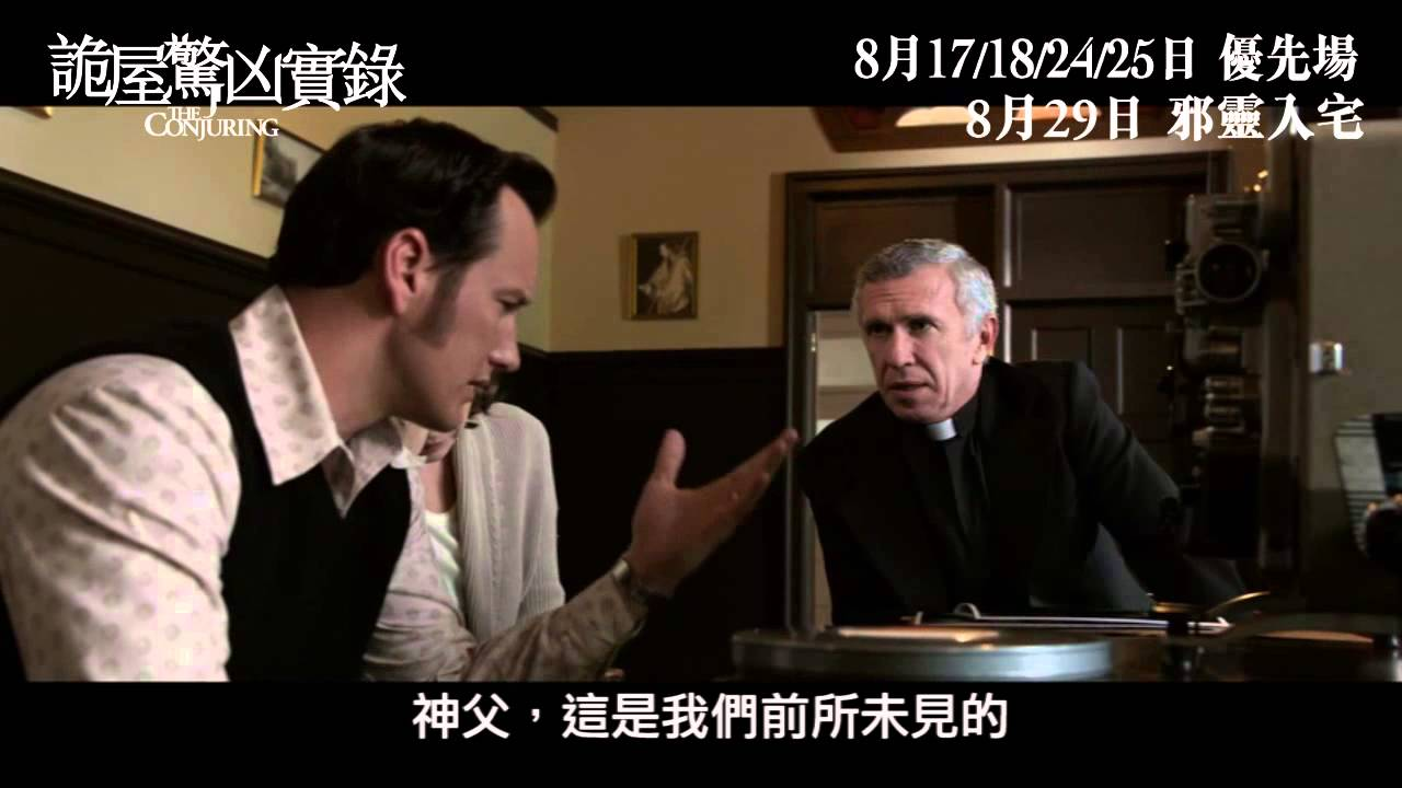 《詭屋驚兇實錄》30秒港版電視廣告#4 - 驅逐邪靈篇 - YouTube
